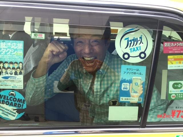 クサくないタクシーが選べる「ファブタク」知ってますか? のイメージ