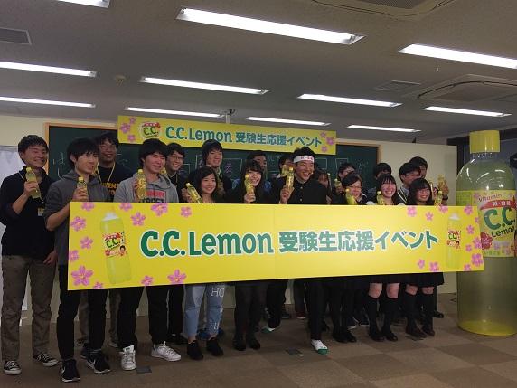 【C.C.レモン】受験生応援イベント のイメージ
