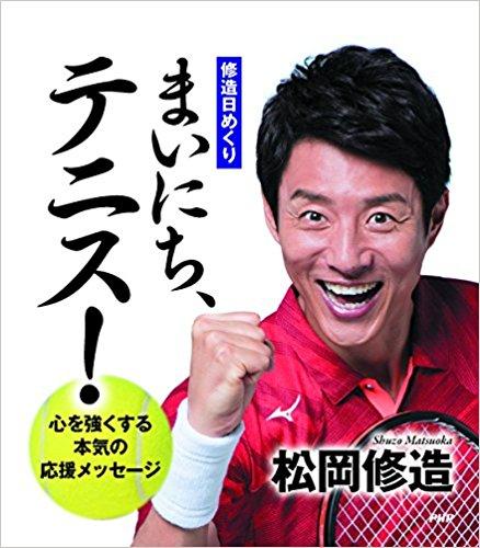 日めくりカレンダー第3弾『まいにち、テニス』8月24日発売! のイメージ