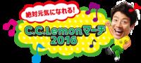 『C.C.Lemonマーチ2016』レコチョクにて配信...さらに! のイメージ