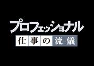 プロフェッショナル 仕事の流儀「未来のプロ集結!学園スペシャル!」 のイメージ