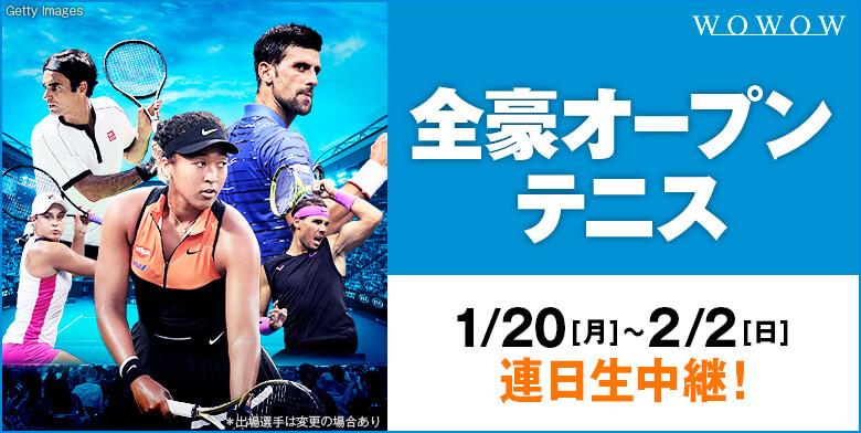 全豪オープンテニス2020