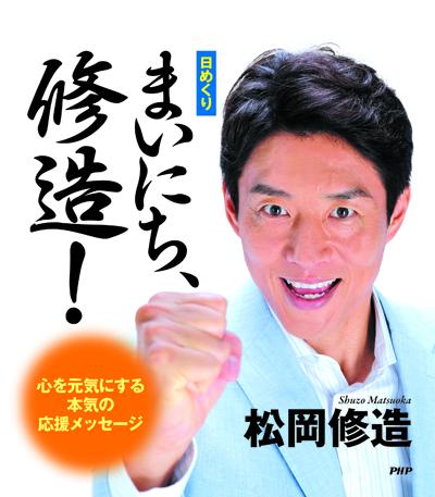 mainichi shuzo cover_low.jpg