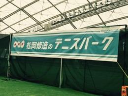 NHKtennispark_kumagaya1.jpg