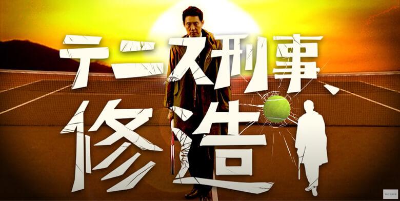 テニス刑事、修造
