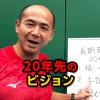 櫻井コーチ