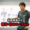 修造チャレンジのコーチ、桜井準人コーチと岩本功コーチを紹介