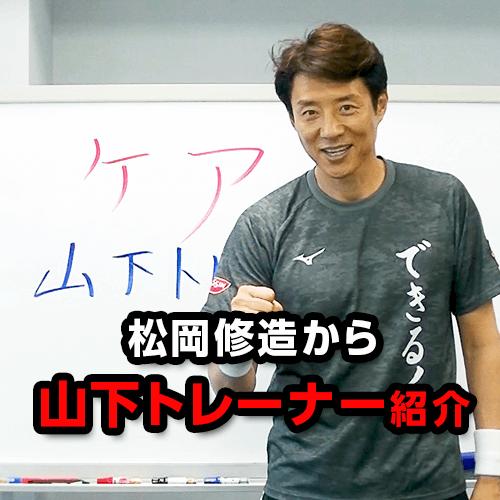 【修造チャレンジ】山下トレーナー紹介