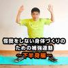 【修造チャレンジ】(4)怪我をしない身体づくりのための補強運動〜下半身〜