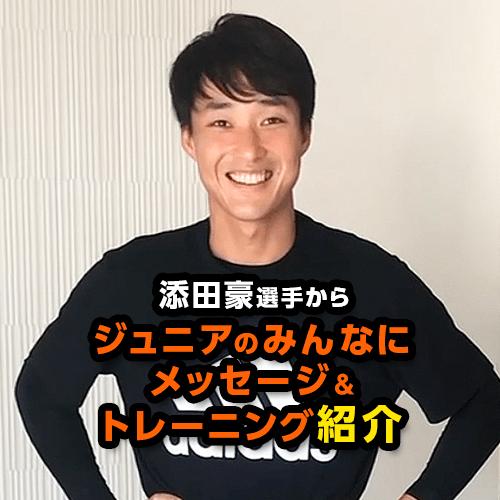 添田豪選手