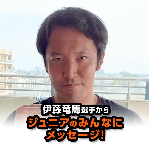 伊藤竜馬選手