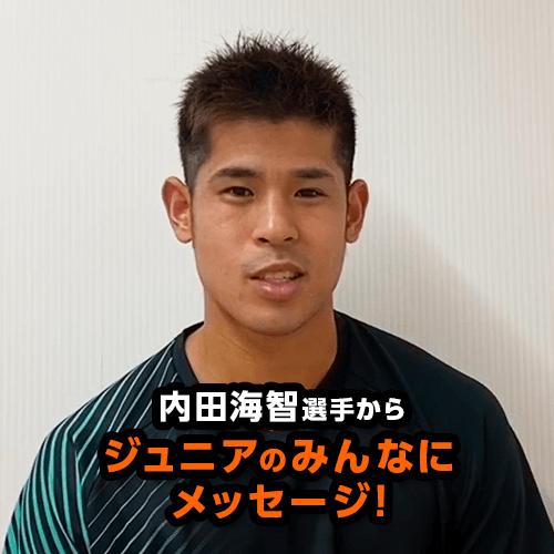 内田海智選手
